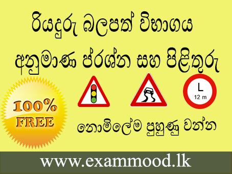 Driving license exam