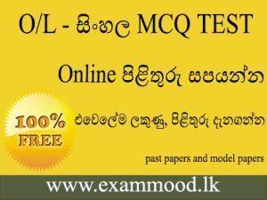 OL Sinhala mcq tests
