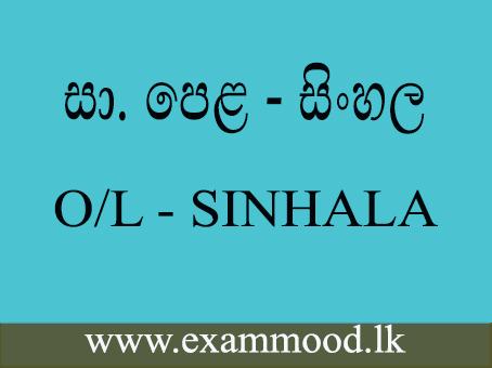 O/L Sinhala